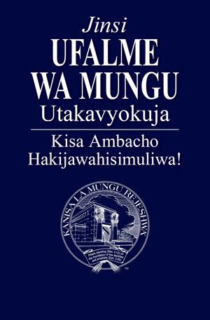 Jinsi Ufalme wa Mungu Utakavyokuja – Kisa Ambacho Hakijawahisimuliwa!